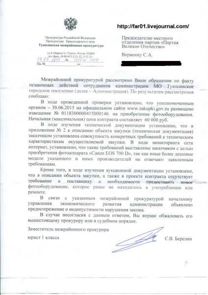 Партия Великое Отечество Прокуратура Туапсе отменила госзакупку фототехники чиновниками