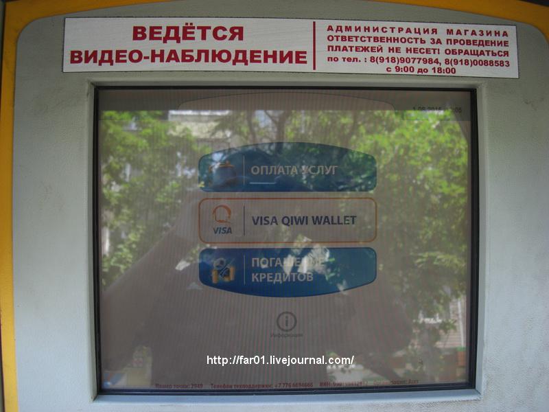 Туапсе мошенники терминал приема платежей Тулегенов