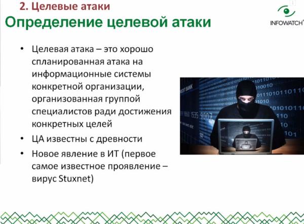 Информационные атаки Туапсе