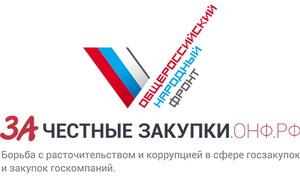 ОНФ За честные закупки Партия Великое Отечество Туапсе
