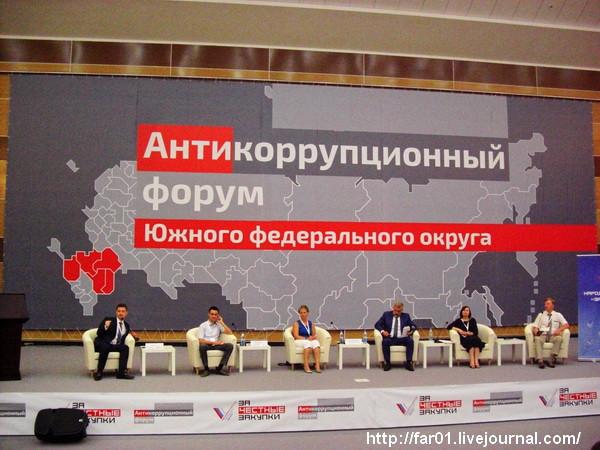 Антикоррупционный форум ОНФ За честные закупки Краснодар