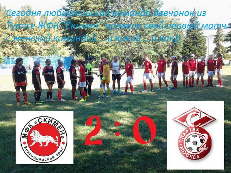 ФК Скимен Туапсе
