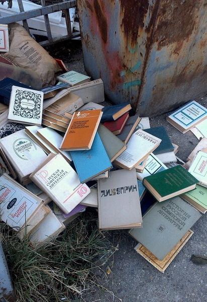 Туапсе книги на помойке