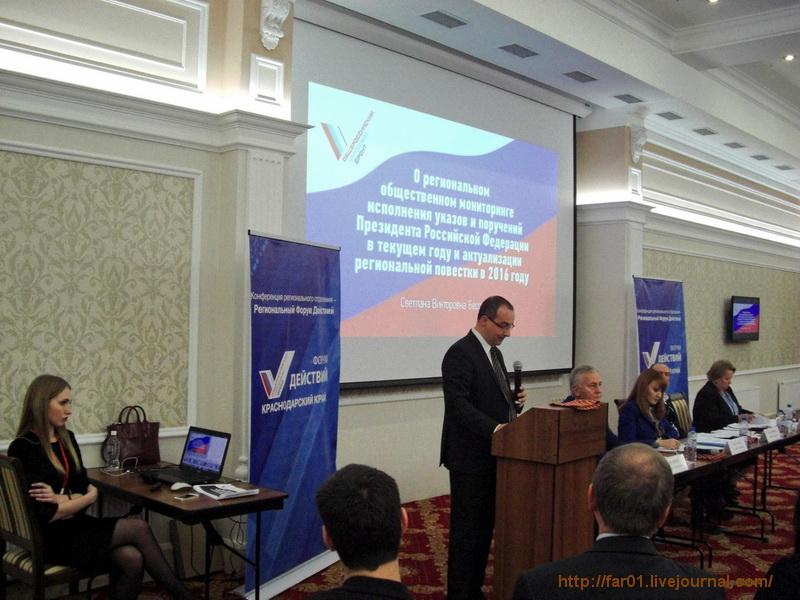Конференция ОНФ Краснодар Общероссийский народный фронт