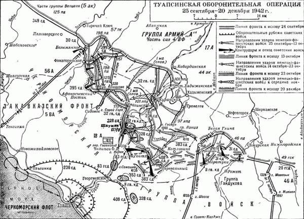 Туапсе оборонительная операция Великая Отечественная война