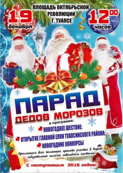 Туапсе дети без Дед Мороза