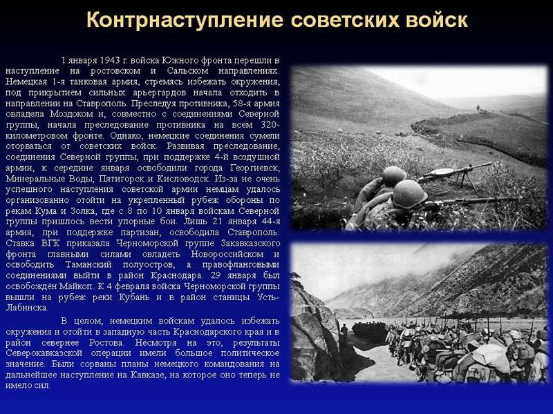 Туапсе битва за Кавказ