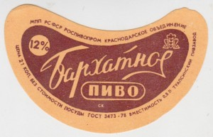 Туапсинский пивзавод