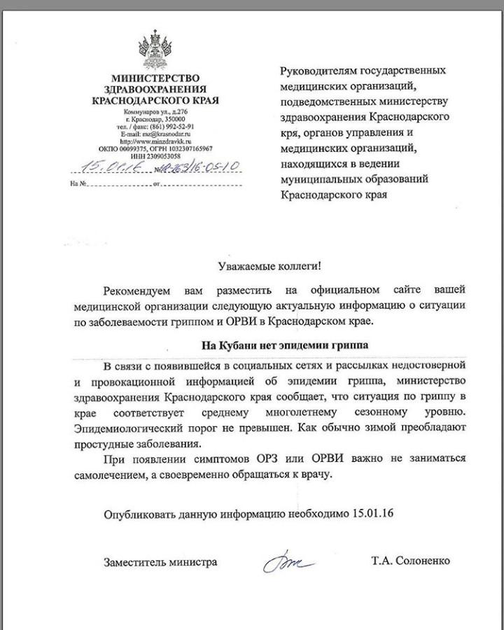 Туапсе Краснодарский край свиной грипп