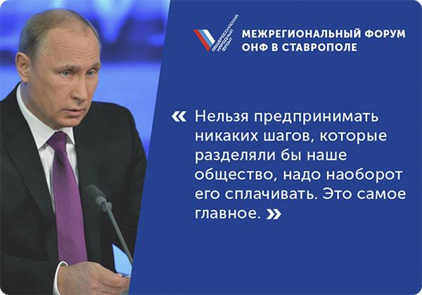 ОНФ Ставрополь Туапсе