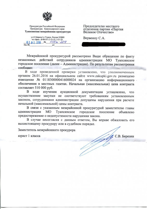 Туапсе ОНФ За честные закупки