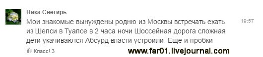 ОНФ Костенко Туапсе Сочи Шепси