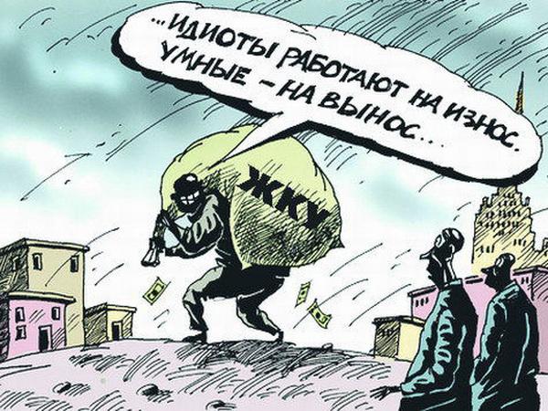 ОНФ Костенко ЖКХ капремонт