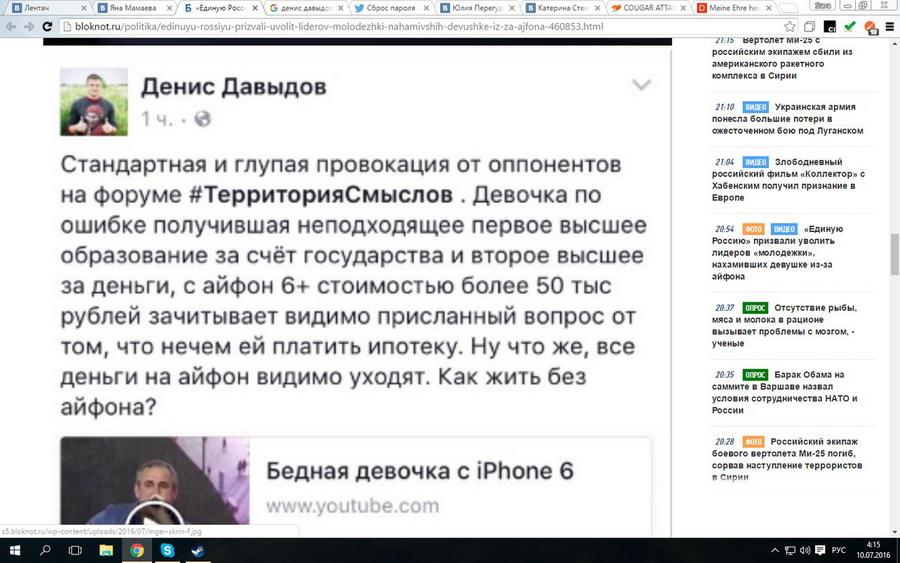 МГЕР Территория смыслов выборы