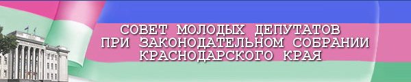 ЗСК Туапсе молодые депутаты