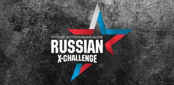 Русский экстремальный вызов Russian X-Challenge