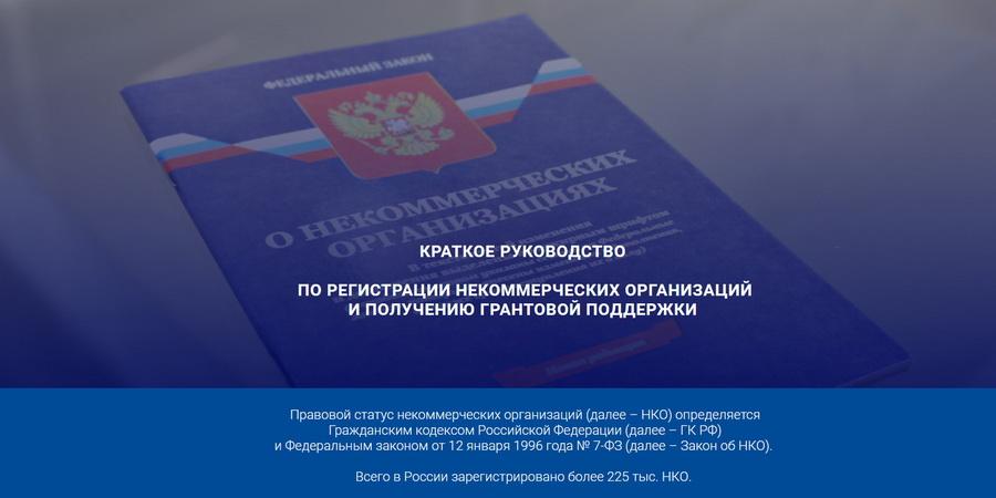 ОНФ Костенко НКО Краснодарский край