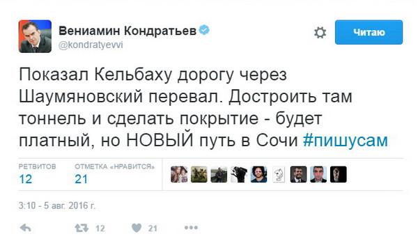 Автодор пробки Джубга Дефановка Кондратьев