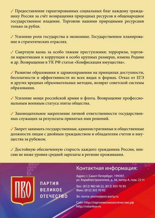 ПВО Стариков выборы Туапсе