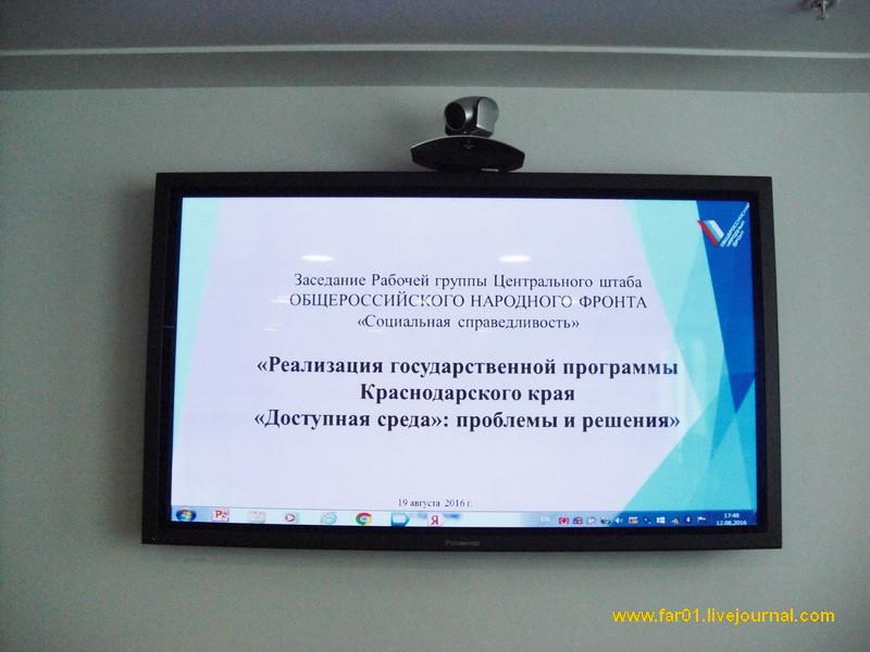 ОНФ Костенко Лысенко Краснодар