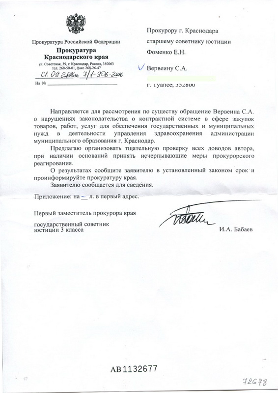 ОНФ За честные закупки Минздрав нарушения