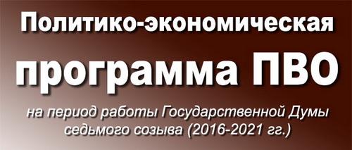 Туапсе ПВО народный депутат