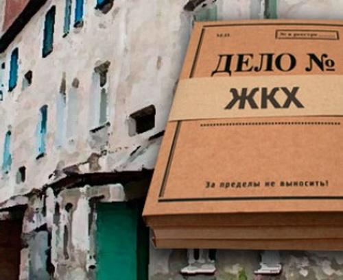 Костенко ОНФ ЖКХ Кубань Краснодарский край