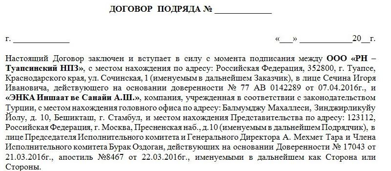 Роснефть Туапсе Туапсинский НПЗ