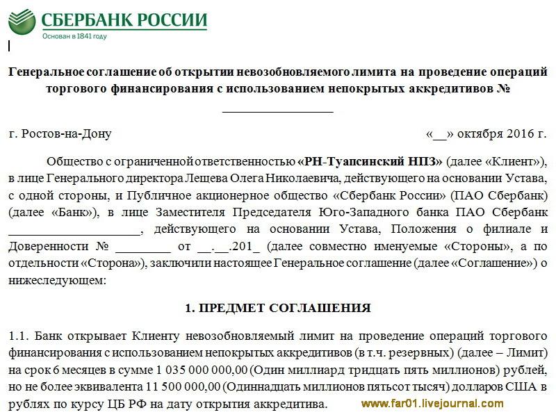Туапсинский НПЗ Роснефть За честные закупки