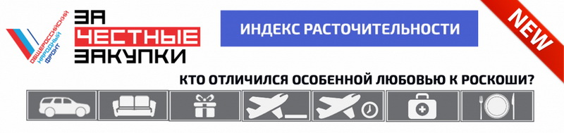 ЗА честные закупки ОНФ Туапсе Краснодарский край