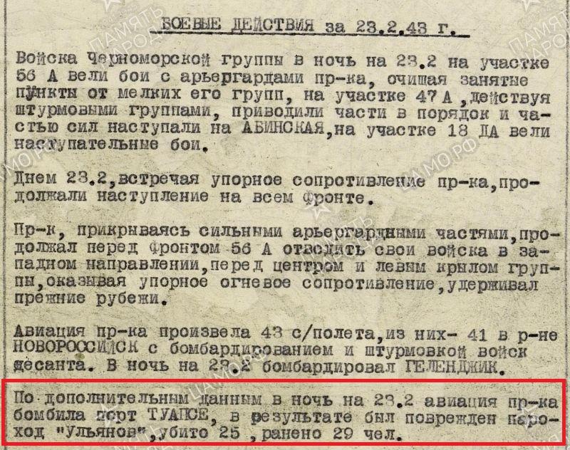 Туапсе война ВОВ Ульянов