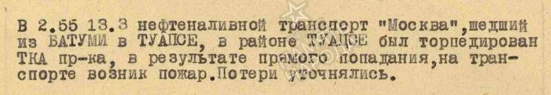 Туапсе война Великая Отечественная