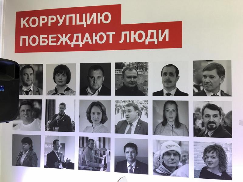 ОНФ ЗА честные закупки Навальный коррупция