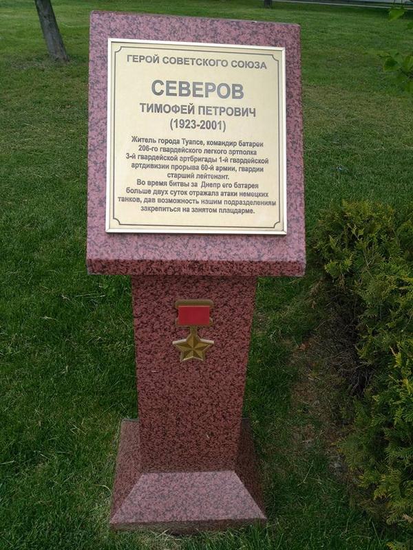 Туапсе Герои Советского Союза аллея славы