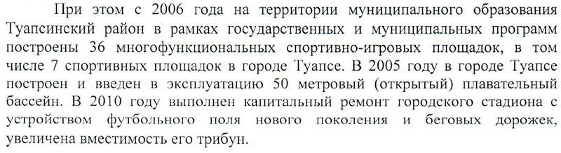 Туапсе Единая Россия Джеус отчет Роснефть