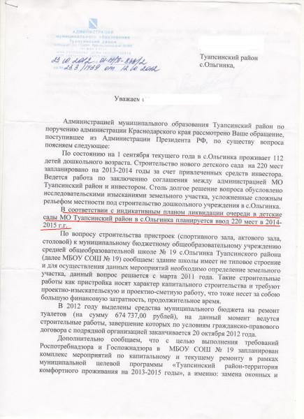 Туапсе Краснодарский край Алексеенко Лыбанев