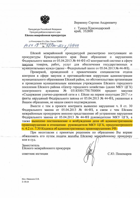 Ейск ОНФ За честные закупки