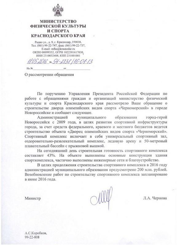 ОНФ Новороссийск дворец спорта Черноморский