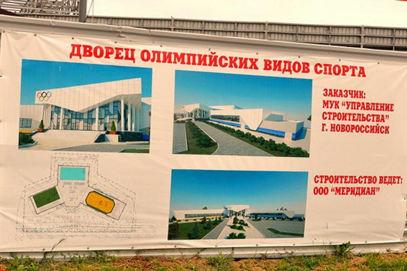 ОНФ Новороссийск дворец спорта