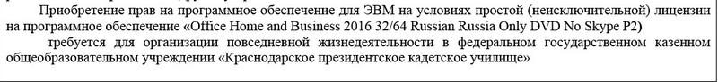 ОНФ ЗА честные закупки импортозамещение Краснодар