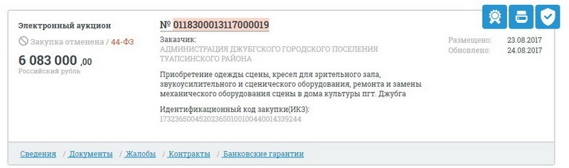 ЗА честные закупки ОНФ Туапсе Краснодар
