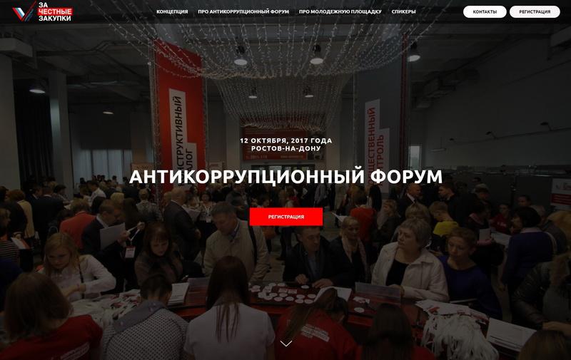 ОНФ ЗА честные закупки антикоррупционный форум