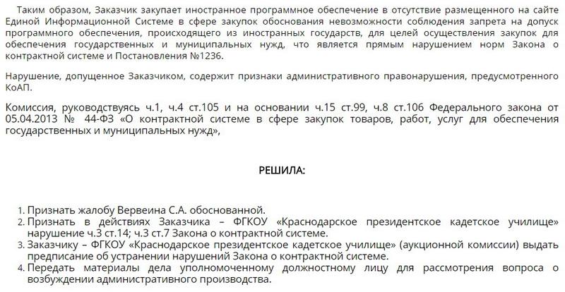 Краснодар президентское кадетское училище ОНФ За честные закупки