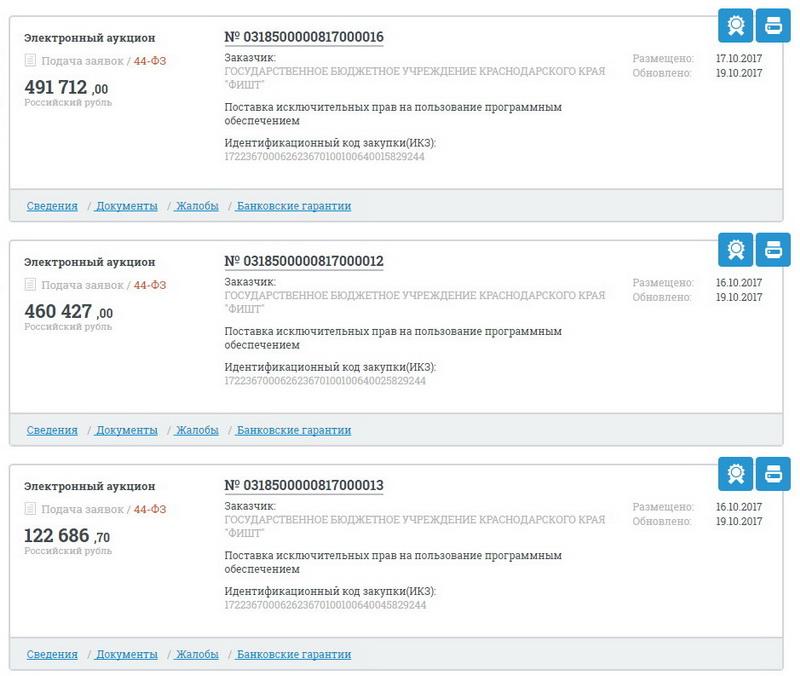 программное обеспечение Краснодар ОНФ ЗА честные закупки