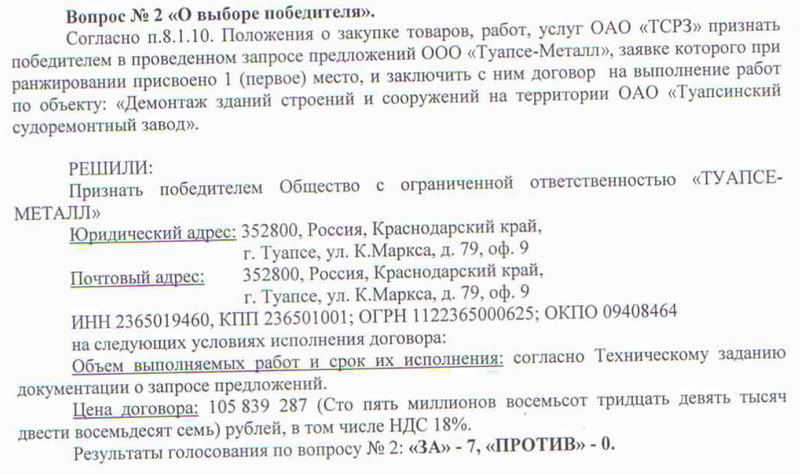 Туапсе СРЗ ТМТП Алексеенко Подольский бизнес