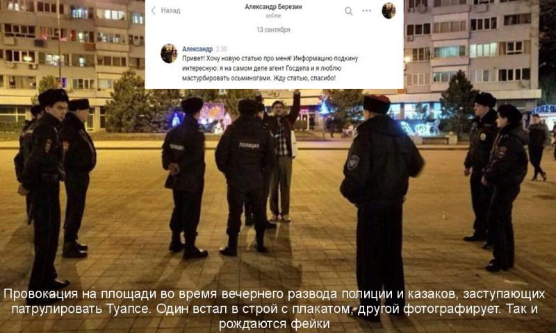 Туапсе Березин Навальный манипуляции