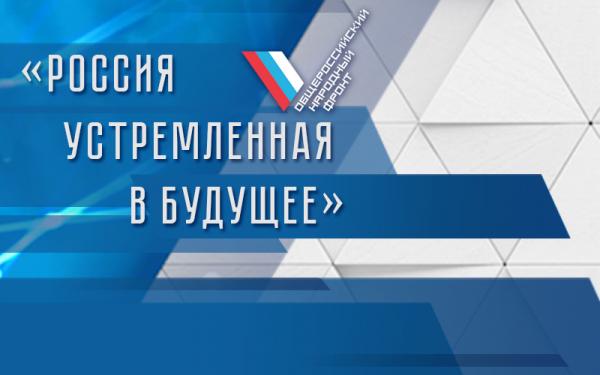 ОНФ Форум Действий