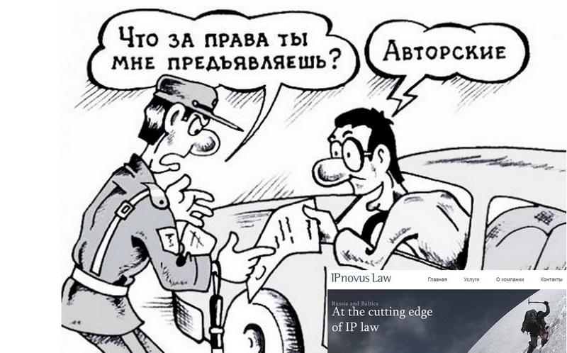 АЙпиновус Респект авторское право