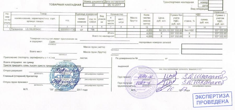 Туапсе Тенгинка школа коррупция ОНФ За честные закупки
