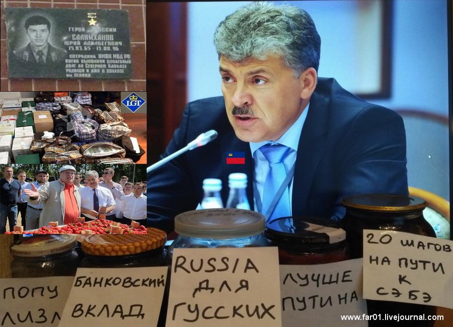 Грудинин выборы кандидат президент Россия